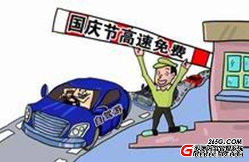国庆节高速免费