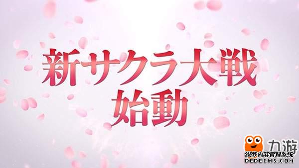 世嘉《新樱花大战》公布 系列时隔13年终于出新作