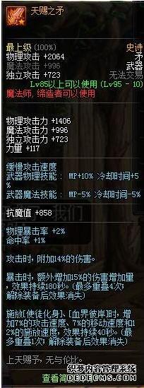 dnf网页传奇bt版人95级SS武器属性 网页传奇bt版人95史诗武器装备属性