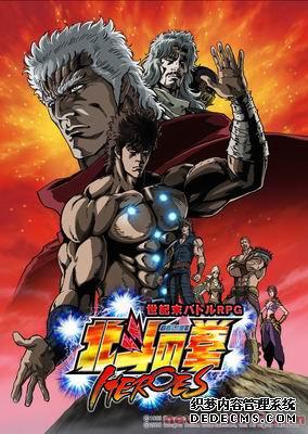 《北斗神拳》将被日本开发商改编成SNS游戏