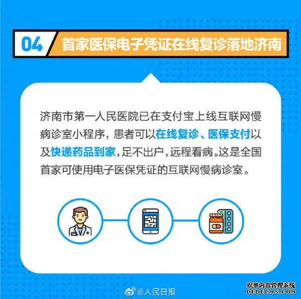 医保电子凭证来了!七省市率先开通,一人一码全国通用