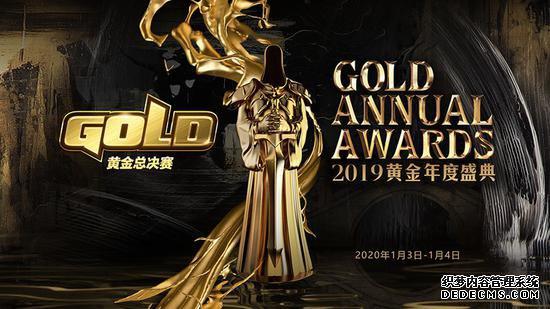 2019黄金总决赛暨黄金年度盛典重磅来袭 年度奖项公布!