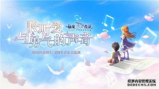 《网页私服传奇RO:守护永恒的爱》首次新服定档4.11 孙燕姿回归 音乐会再现