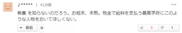 """曾公开歧视中国人,这位东京大学""""准教授""""发文道歉了"""